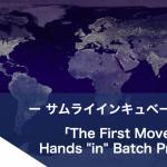 サムライインキュベートBatch Program