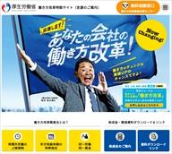 働き方改革特設サイト(厚生労働省)のスクリーンショット
