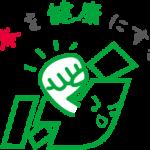 ウェルネスフード推進協会ロゴ