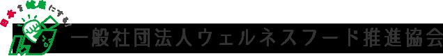 ウェルネスフード推進協会
