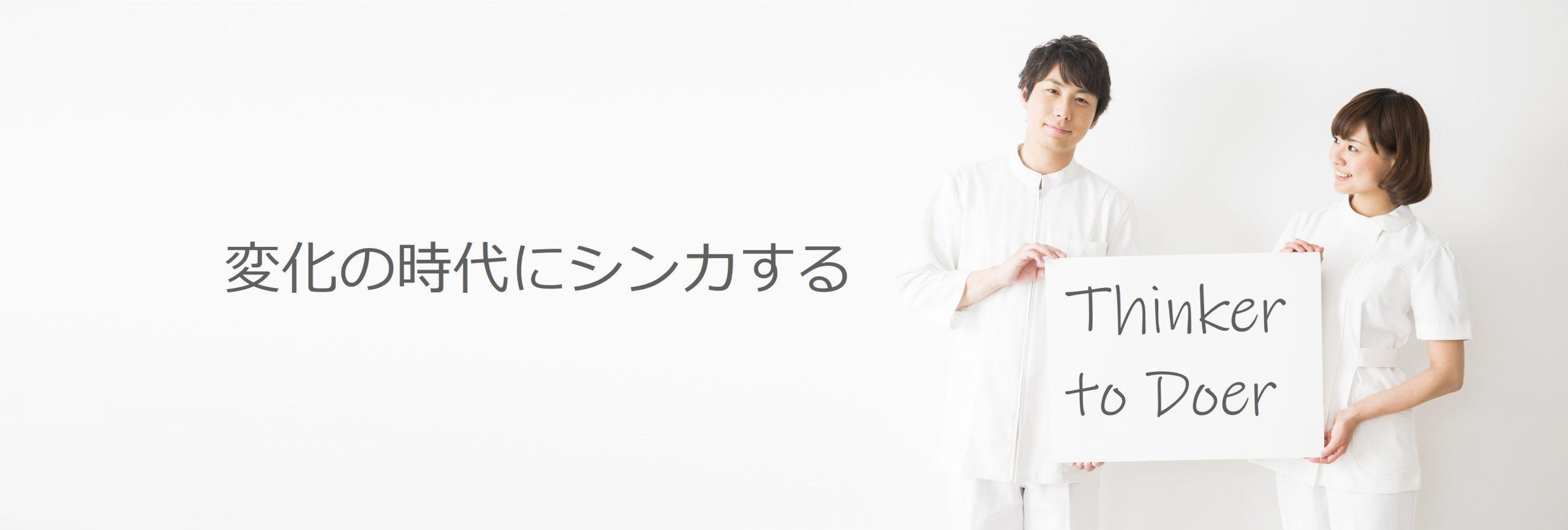 白衣の男女(変化の時代にシンカする)